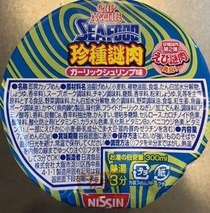 03_謎肉シュリンプ_IMG_0404.jpg