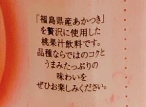 akatsukimomo_07_IMG_5063.jpg