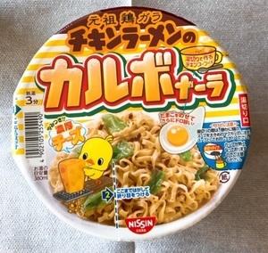 chikinkarubo_01_IMG_7726.jpg