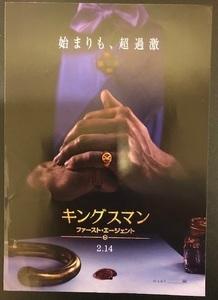 kingsman_fa_01_IMG_7593.jpg
