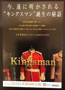 kingsman_fa_02_IMG_7594.jpg