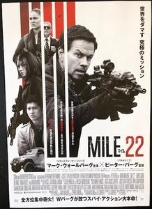 mile22_01_IMG_1981.jpg